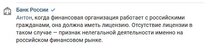 Комментарий представителя ЦБ РФ
